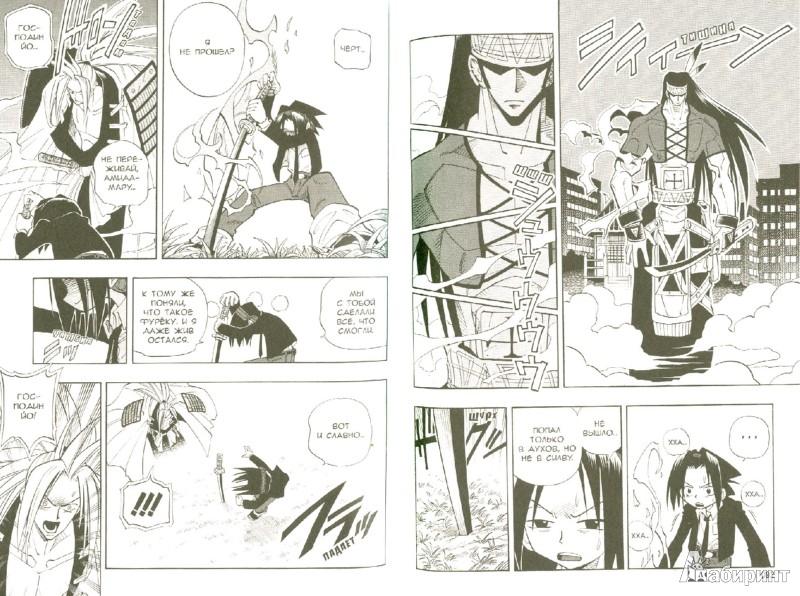 Иллюстрация 1 из 5 для Король-шаман. Книга 4. Тотемный столб - Такэи Хироюки | Лабиринт - книги. Источник: Лабиринт