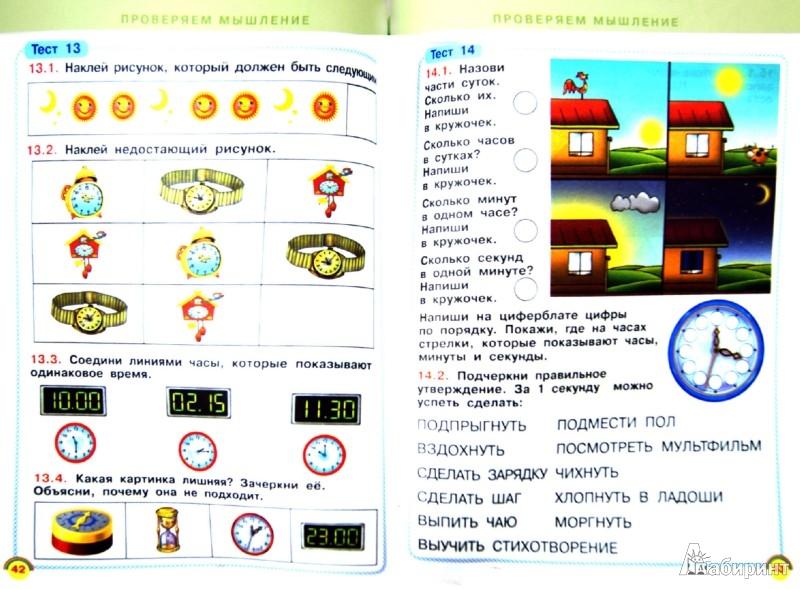 Иллюстрация 1 из 4 для Готов ли ребенок к школе? Большая книга игр, упражнений и тестов - Олеся Жукова   Лабиринт - книги. Источник: Лабиринт