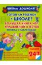 Готов ли ребенок к школе? Большая книга игр, Жукова Олеся Станиславовна
