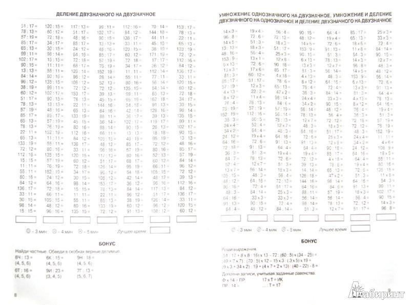 Иллюстрация 1 из 14 для 3000 + бонус примеров по математике. Внетабличное умножение и деление. 3-4 классы - Узорова, Нефедова | Лабиринт - книги. Источник: Лабиринт