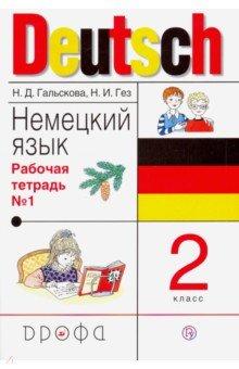 Немецкий язык. 2 класс. Рабочая тетрадь №1 для четырехлетней начальной школы. РИТМ. ФГОС