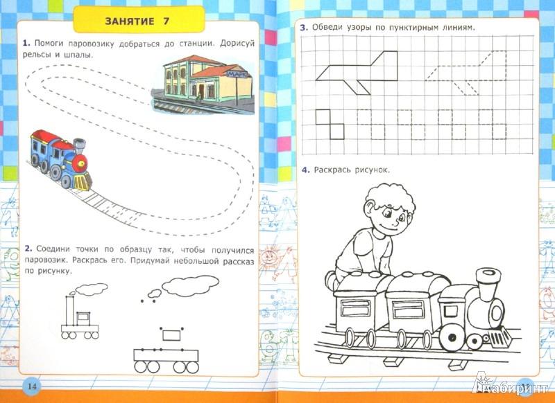 Иллюстрация 1 из 12 для Я учусь писать. 4-5 лет. ФГОС ДО - Крылова, Конопля | Лабиринт - книги. Источник: Лабиринт