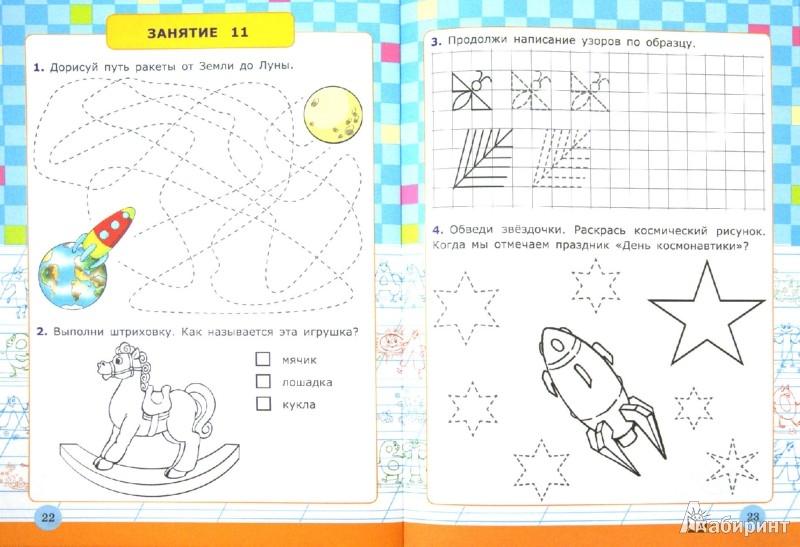 Иллюстрация 1 из 18 для Я учусь писать. 6 лет. ФГОС ДО - Крылова, Конопля | Лабиринт - книги. Источник: Лабиринт
