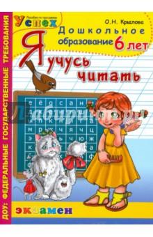 Я учусь читать. 6 лет. ФГОС ДО