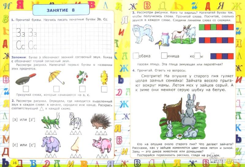 Иллюстрация 1 из 26 для Я учусь читать. 6 лет - Ольга Крылова | Лабиринт - книги. Источник: Лабиринт