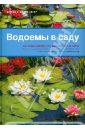 Хекер Катрин, Франк Водоемы в саду