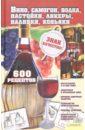 цена на Вино, самогон, водка, настойки, ликеры, наливки, коньяки. 600 рецептов