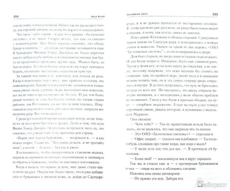 Иллюстрация 1 из 24 для Английский детектив. Лучшее - Честертон, Дойл, Марш, Перри | Лабиринт - книги. Источник: Лабиринт