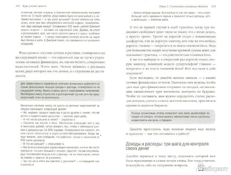 Иллюстрация 1 из 9 для Куда уходят деньги. Как грамотно управлять семейным бюджетом - Юлия Сахаровская | Лабиринт - книги. Источник: Лабиринт