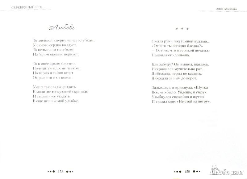 Иллюстрация 1 из 9 для Два века о любви | Лабиринт - книги. Источник: Лабиринт