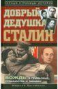 Богомолов Алексей Алексеевич Добрый дедушка Сталин. Правдивые рассказы из жизни вождя