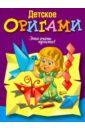 Детское оригами. цена