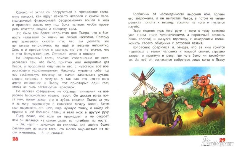 Иллюстрация 1 из 30 для Чудеса превращений - Дюма, Несбит | Лабиринт - книги. Источник: Лабиринт