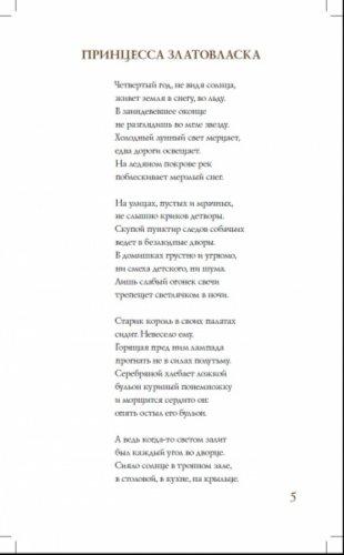 Иллюстрация 1 из 65 для Сказки - Янош Пилински | Лабиринт - книги. Источник: Лабиринт