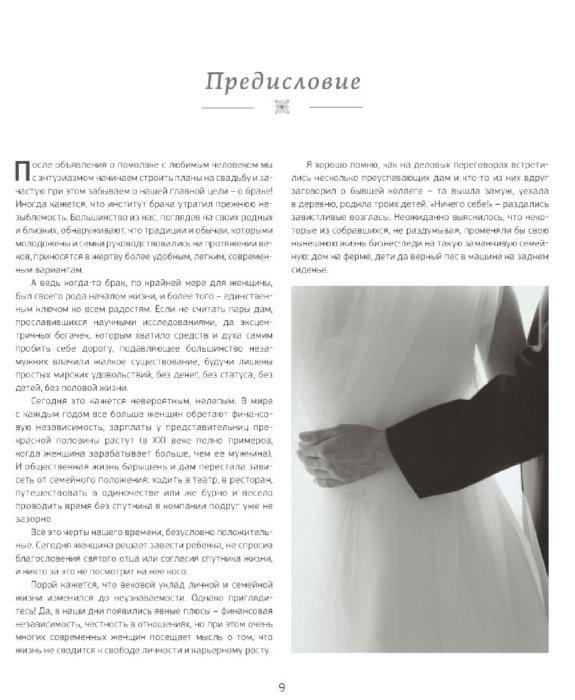 Иллюстрация 1 из 14 для Свадьба по правилам. Как сотворить чудо - Рэчел Мэддоуз | Лабиринт - книги. Источник: Лабиринт