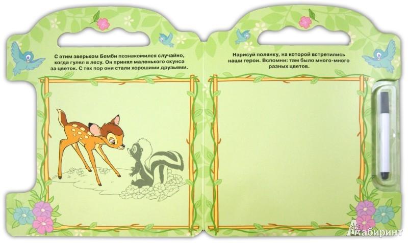 Иллюстрация 1 из 7 для Бемби. Познает мир. Книжка с волшебным маркером | Лабиринт - книги. Источник: Лабиринт