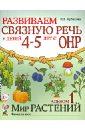 Развиваем св.речь у детей 4-5л с ОНР.Мир растений, Арбекова Нелли Евгеньевна