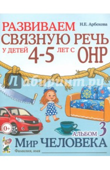 Развиваем связную речь у детей 4-5 лет с ОНР. Альбом 3. Мир человека