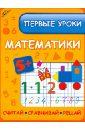 Ефимова Инна Викторовна Первые уроки математики. Считай, сравнивай, решай