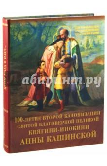 Преподобная мати Анно!... Моли Бога о нас!...100-летие канонизации святой благоверной Анны Кашинской