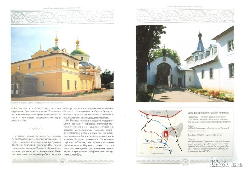 Иллюстрация 1 из 2 для Монастыри в окрестностях Москвы - Владимир Малягин | Лабиринт - книги. Источник: Лабиринт