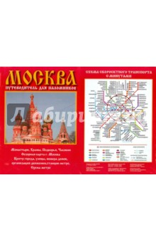 """Карта """"Москва. Путеводитель для паломников"""""""