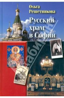 Русский храм в Софии