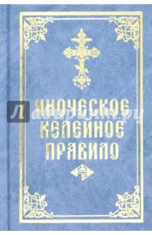Иноческое келейное правило испанская эпиграмма миниатюрное издание