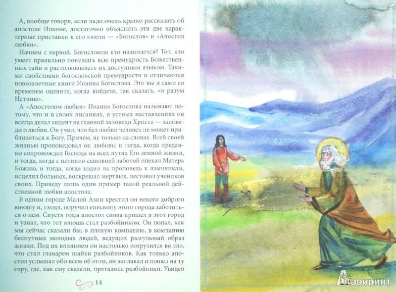 Иллюстрация 1 из 5 для Три Ивана - три Иоанна - Н. Скоробогатько | Лабиринт - книги. Источник: Лабиринт
