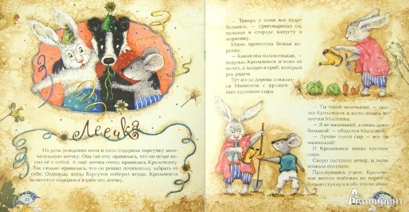Иллюстрация 1 из 48 для Про маленьких. Сказки для малышей - Анна Юдина   Лабиринт - книги. Источник: Лабиринт