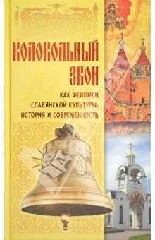 Колокольный звон как феномен славянской культуры
