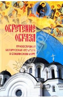 Обретение образа. Православная белорусская культура в славянском мире правильник на церковно славянском языке