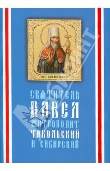 Святитель Павел, митрополит Тобольский и Сибирский