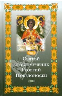Святой великомученик Георгий Победоносец куплю золотую монету георгий победоносец в москве дешево