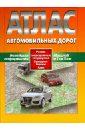 Атлас автомобильных дорог. Россия, сопредельные государства, Западная Европа, Азия. Нов. информация,