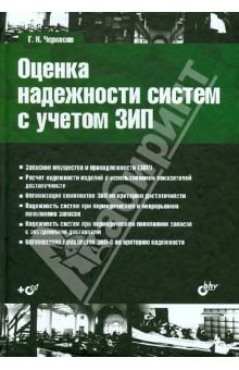 Оценка надежности систем с учетом ЗИП. Учебное пособие (+CD)