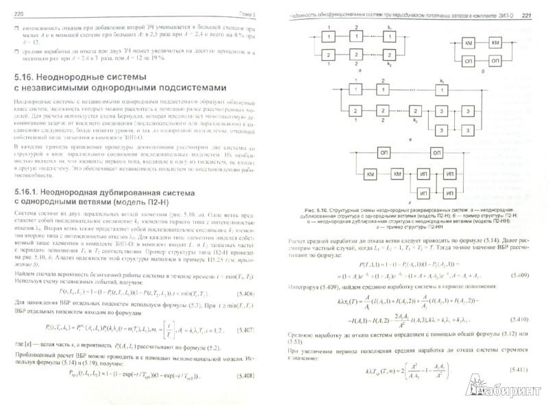 Иллюстрация 1 из 7 для Оценка надежности систем с учетом ЗИП. Учебное пособие (+CD) - Геннадий Черкесов   Лабиринт - книги. Источник: Лабиринт