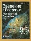 Введение в биологию: Неживые тела. Организмы. Учебник для 5-6 класса общеобр. учебных заведений ФГОС