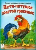 Петя-петушок золотой гребешок