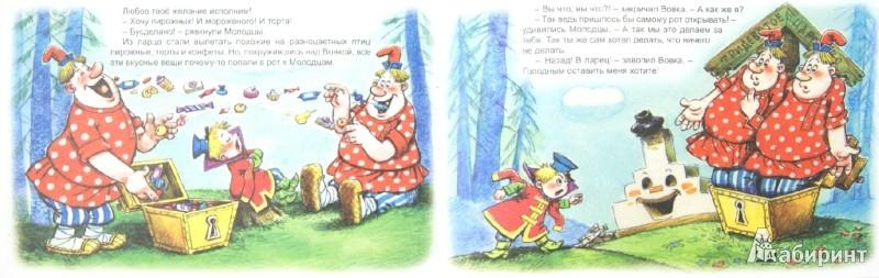 Иллюстрация 1 из 29 для Вовка в тридевятом царстве - В. Коростылев | Лабиринт - книги. Источник: Лабиринт