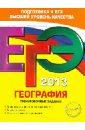 Обложка ЕГЭ-2013. География. Тренировочные задания