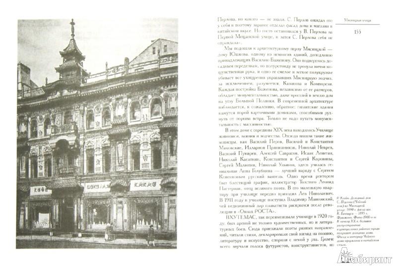Иллюстрация 1 из 7 для Книга о старой Москве. Всполошный звон - Юрий Нагибин | Лабиринт - книги. Источник: Лабиринт