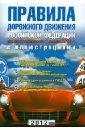 Правила дорожного движения РФ (2012),