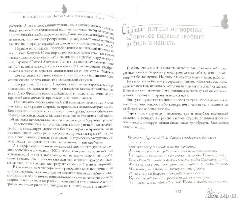 Иллюстрация 1 из 13 для Белая магия для женщин. Том 1 - Юлия Жилинская | Лабиринт - книги. Источник: Лабиринт