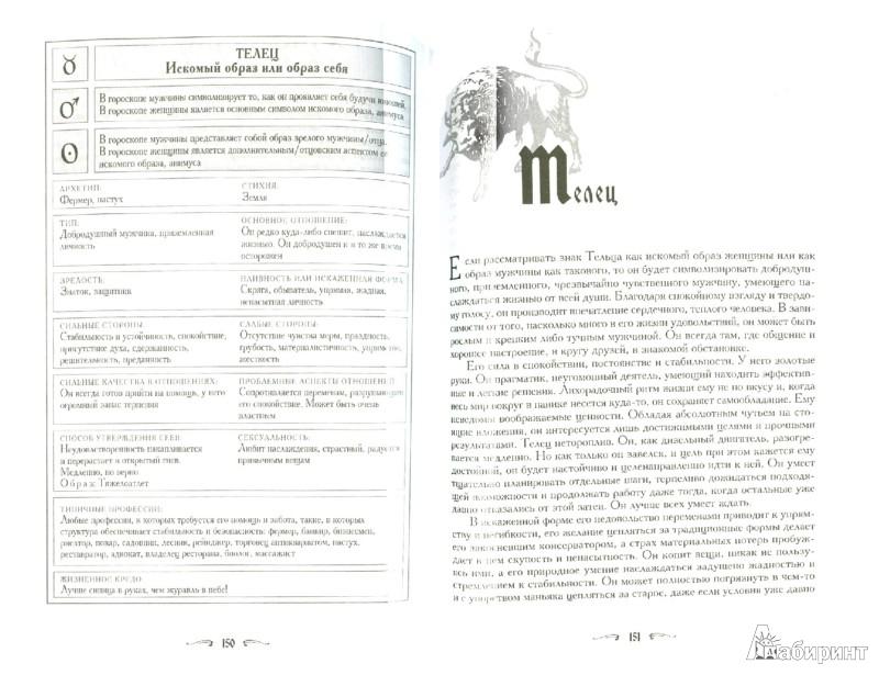 Иллюстрация 1 из 11 для Мужчина и Женщина. Секреты взаимности в астрологии и психологии - Телер, Банцхаф | Лабиринт - книги. Источник: Лабиринт