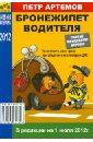 Бронежилет водителя (на 01 июля 2012 г.), Артемов Петр