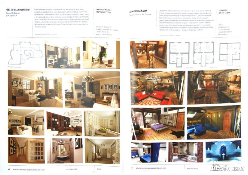 Иллюстрация 1 из 4 для Интерьеры среднего Урала. 2011-2012 | Лабиринт - книги. Источник: Лабиринт