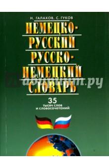 Немецко-русский и русско-немецкий словарь. 35000 слов немецкий автомат мп 40 настоящий