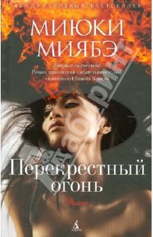 Перекрестный огонь