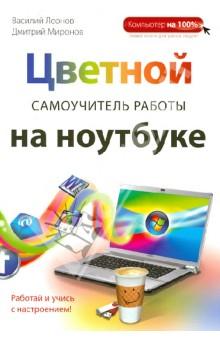 Цветной самоучитель работы на ноутбуке что лучше ноутбук или кпк